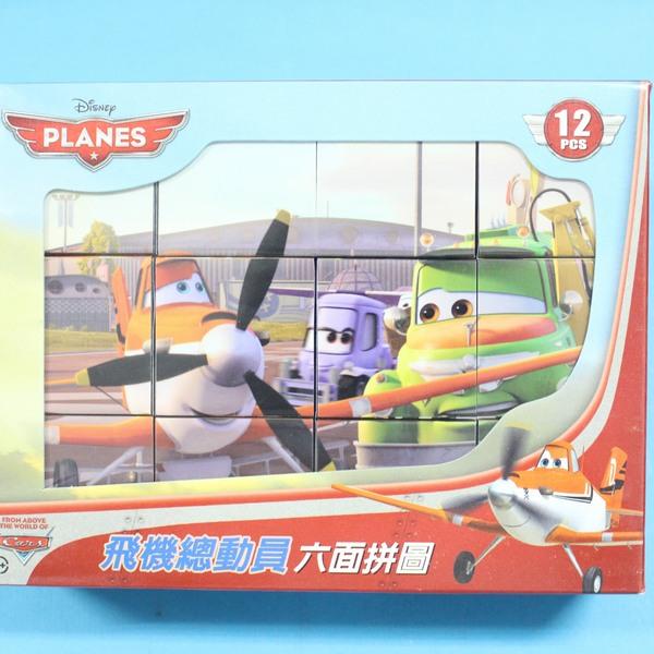 飛機總動員立體六面拼圖 12塊裝 六面拼圖 QFF31/一盒入{促180}~正版授權~