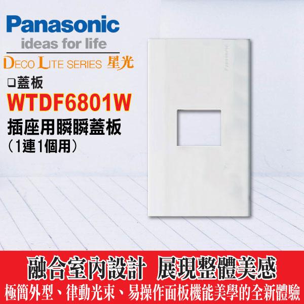 《國際牌》星光系列WTDF6801W卡式插座用一穴蓋板(1連1個用) -《HY生活館》水電材料專賣店