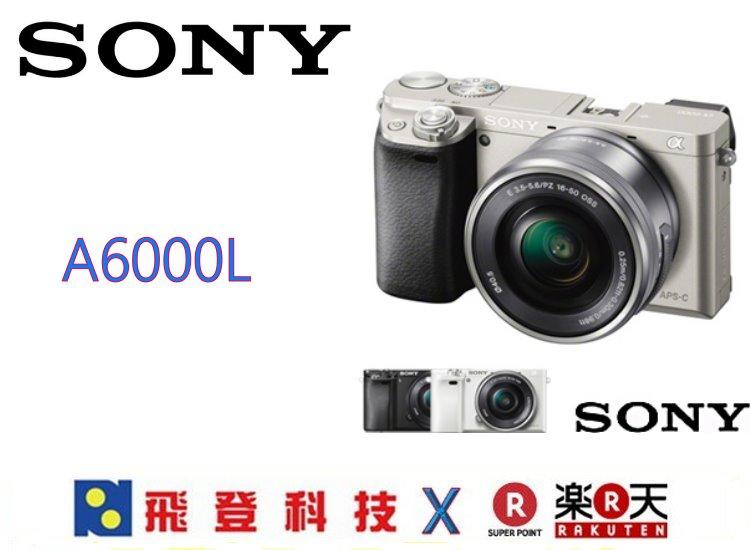 【現金優惠價】送32G記憶卡及原廠電池 HANDYCAM造型收納包 SONY A6000L 16-50 微單眼相機 含稅公司貨開發票