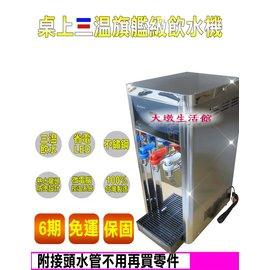 【大墩生活館】BQ-971三溫桌上熱交換型自動補水飲水機+RO逆滲透~不怕喝到生水,直購價14445元。