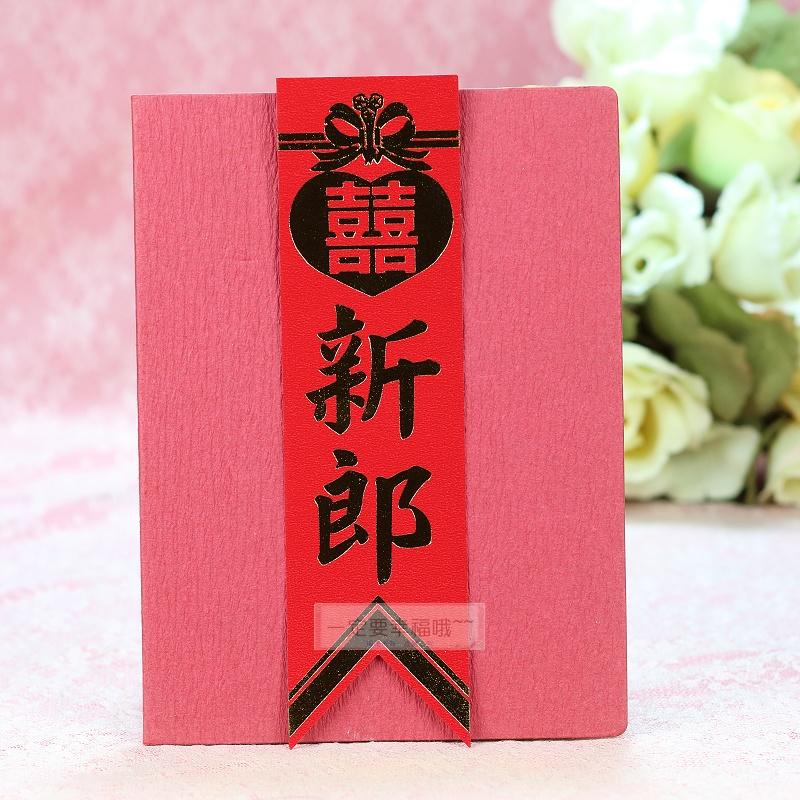 一定要幸福哦~~儀條、名牌(新郎)、喝茶禮、婚禮小物、婚俗用品 、紅包袋