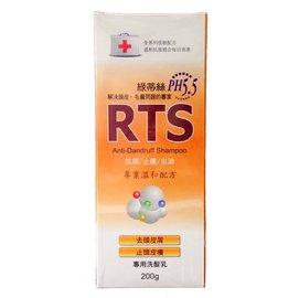 RTS綠蒂絲去頭皮屑洗髮乳 溫和配方 200G/瓶◆德瑞健康家◆