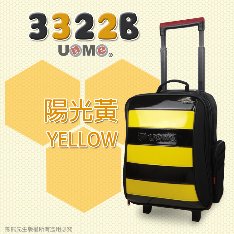 《熊熊先生》2016最新款 UnMe兒童書包 小行李箱 3322B 蜜蜂款可愛拉桿書包 三色任選