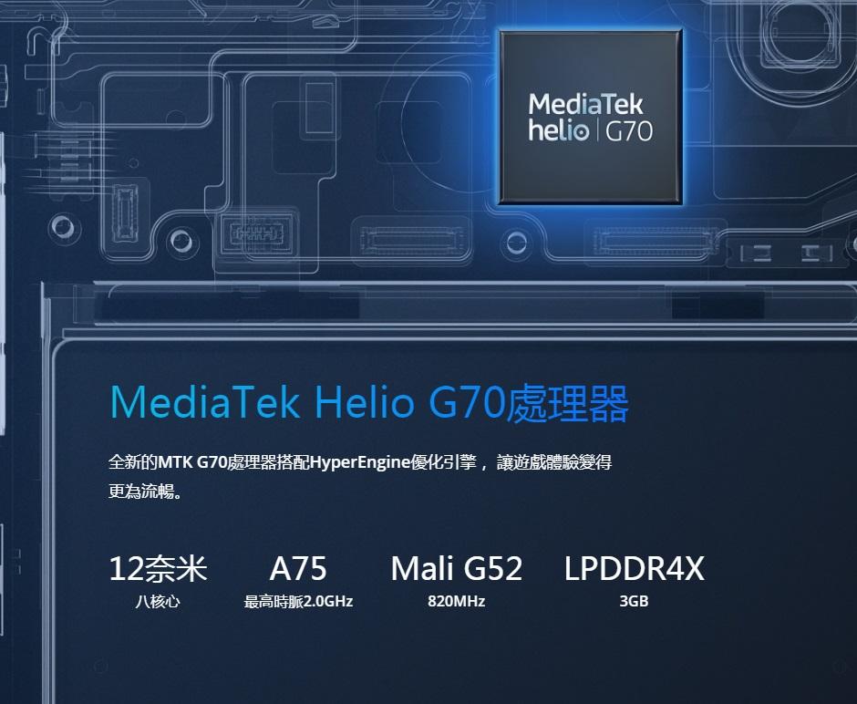 全新的MTK G70處理器搭配優化引擎,讓遊戲體驗變得更為流暢