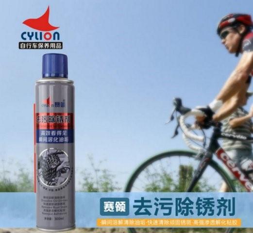 《意生》香港賽領CYLION 強力噴霧式去污除銹劑300ml 除鏽油除 鏽劑除銹油防銹潤滑油自行車機車單車摩托車