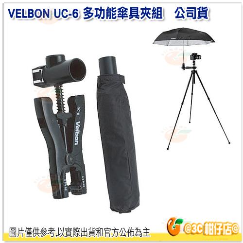 VELBON UC-6 多功能傘具夾組 公司貨 遮陽 遮雨 反光傘 可外接閃光燈 雨雪天攝影