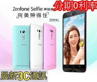 [晨新3C]ASUS 華碩 ZenFone Selfie ZD551KL 3G/16G LTE雙卡 智慧手機 粉、黑、白