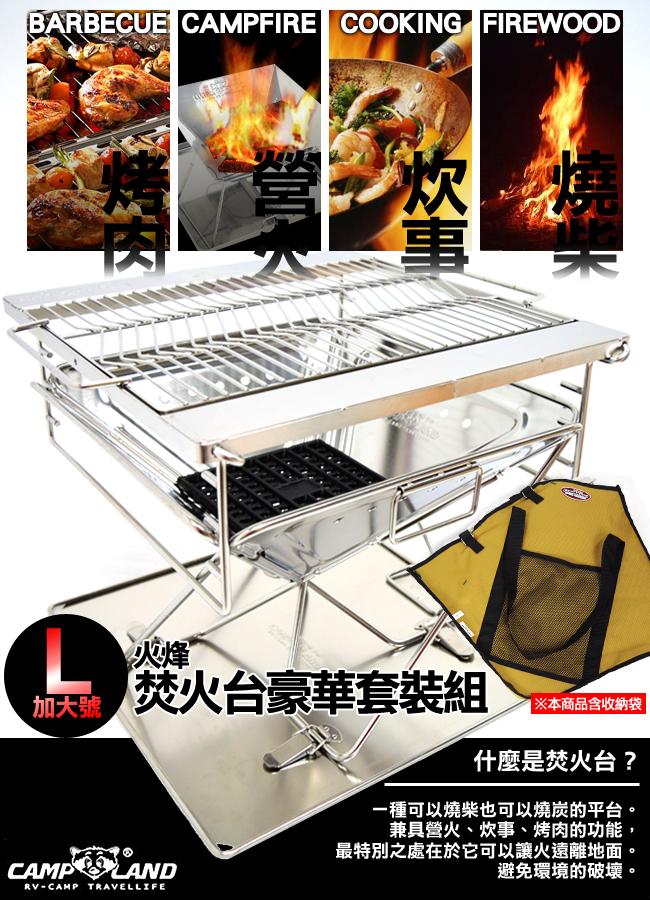 【CAMP LAND】RV-ST360火烽L號焚火台豪華套裝組(附收納袋) 烤肉爐具 不鏽鋼烤爐 木炭烤爐 營火 烤肉架 露營 焚火台