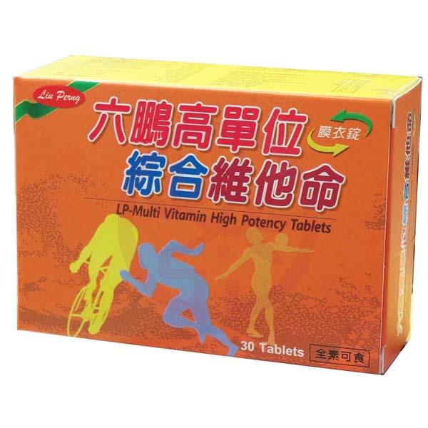 六鵬高單位綜合維他命膜衣錠(30粒/盒)x1