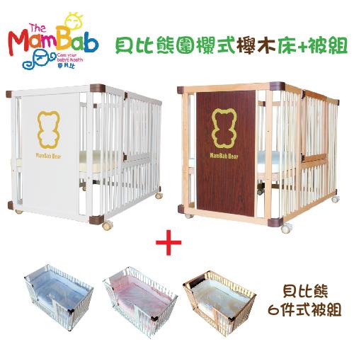 台灣【貝比熊】圍欄式櫸木嬰兒床+被組-大床