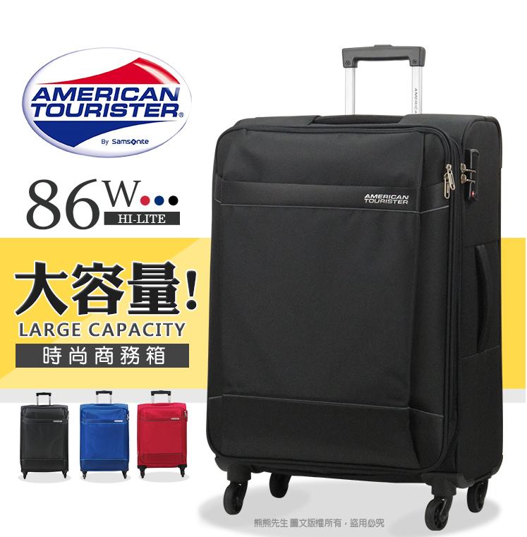 行李箱 86W 新秀麗Samsonite美國旅行者 29吋《熊熊先生》