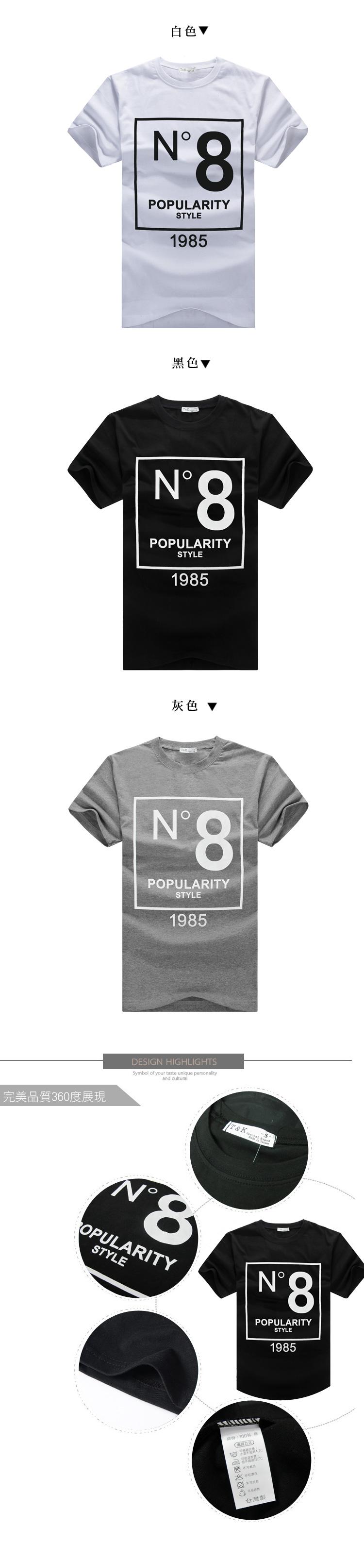 短T.造型短T.潮T.Tshirt.情侶裝.情侶T恤.N度8短袖T【D8142】艾咪E舖.班服