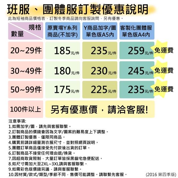 ◆班服 系服 活動T恤 團體服飾 公司 紀念衫 少量可 台灣製 艾咪E舖 20件以上大量另有優惠
