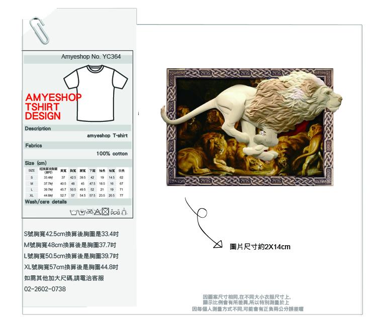 ◆快速出貨◆T恤.情侶裝.班服.MIT台灣製.獨家配對情侶裝.客製化.純棉短T.相框上奔跑獅子【YC364】可單買.艾咪E舖