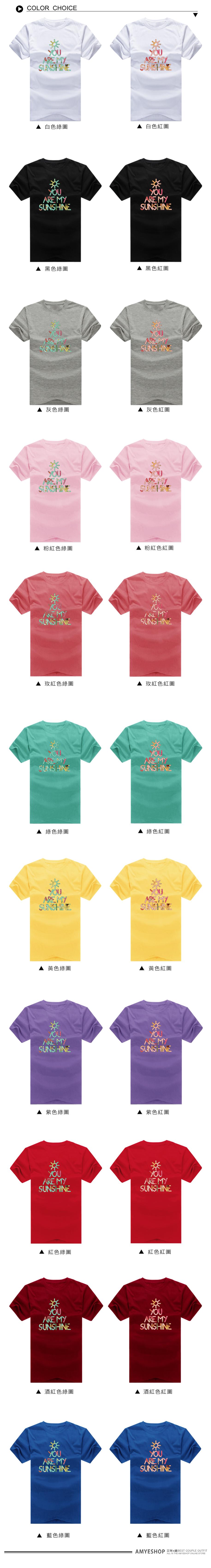 ◆快速出貨◆T恤.情侶裝.班服.MIT台灣製.獨家配對情侶裝.客製化.純棉短T.花朵sunshine【YC378】可單買.艾咪E舖