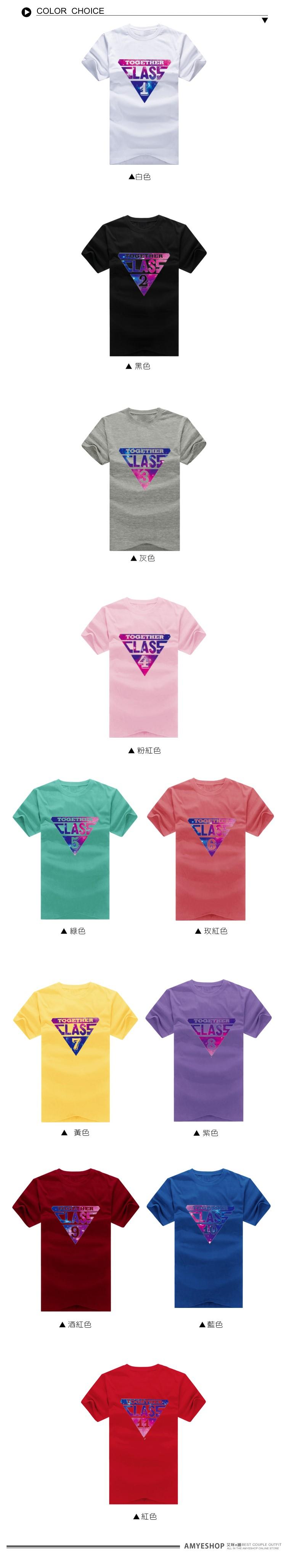 ◆快速出貨◆班服 系服 活動T恤 團體服飾 公司 紀念衫 少量可 台灣製造MIT 星空鑽石1班至12班班服【YC464】艾咪E舖 20件以上大量另有優惠