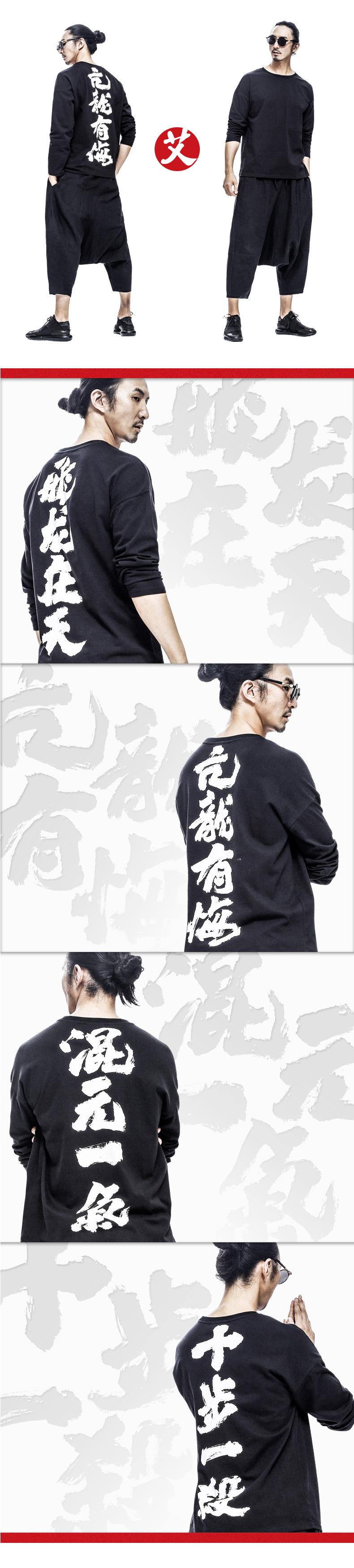 ◆快速出貨◆長袖T恤.班服.MIT台灣製.客製化.純棉長T.飛龍在天.混元一氣.亢龍有悔.十步一殺 【YL0359】中文藝術.艾咪E舖