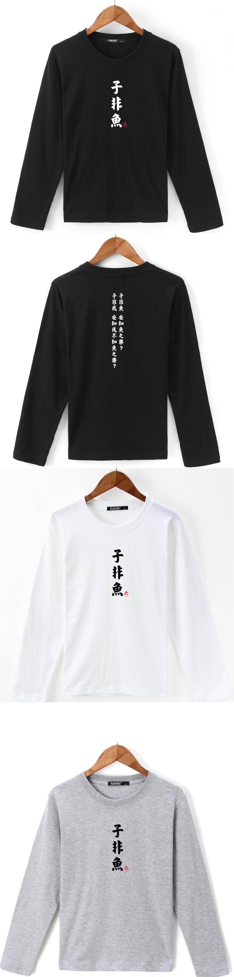 ◆快速出貨◆長袖T恤.情侶裝.班服.MIT台灣製.獨家配對情侶裝.客製化.純棉長T.中國風 毛筆字 【YL0483】可單買.艾咪E舖