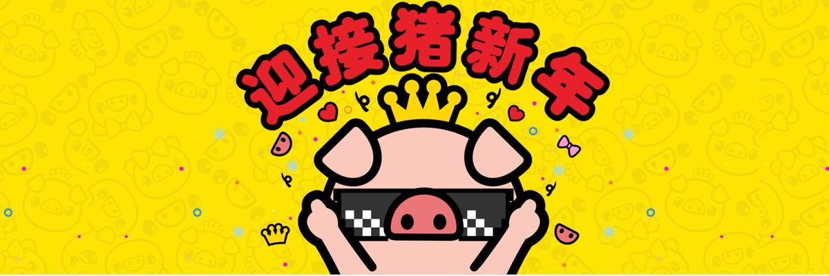 2019豬事順利