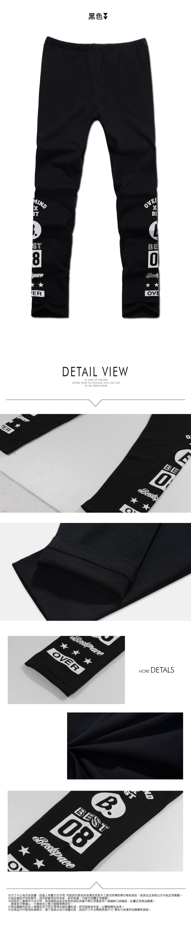 內搭褲.造型褲.男女可穿.潮黑系風格.BEST 08反白字【G2552】艾咪E舖
