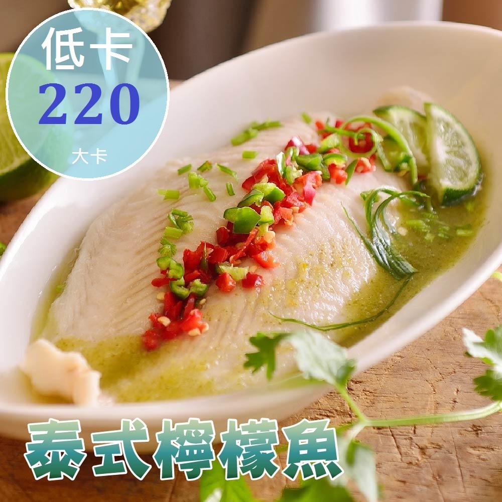 【單品/不辣】泰式檸檬魚/180±15g/包【泰Yummi南洋小舖】團購美食~最佳回購