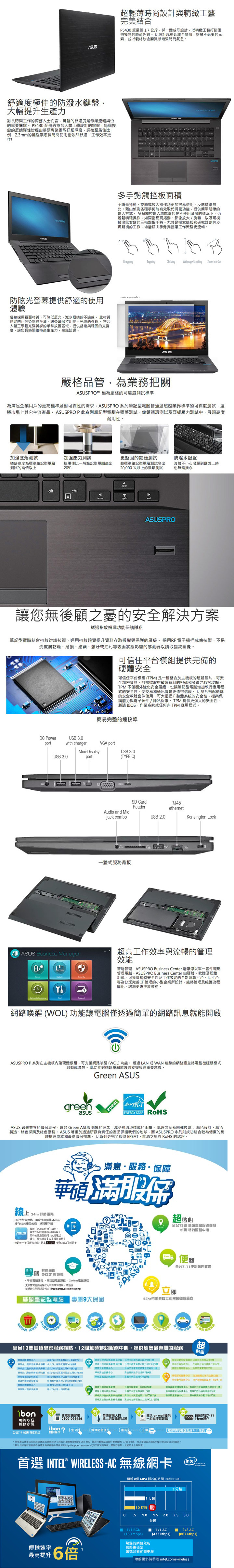 華碩 P5430UA-0501A6500U 贈 安克諾斯 CP值高嗎