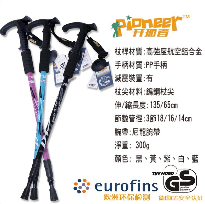 【君好健走杖】登山杖、健走杖 老人 拐杖 歐洲大廠指定廠商人行走杖  超輕【拐杖】