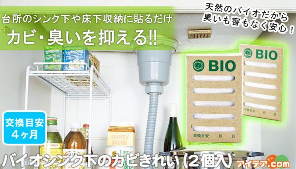 日本製 Bio神奇廚房流理台 水槽長效防霉盒二入808103[除舊佈新]
