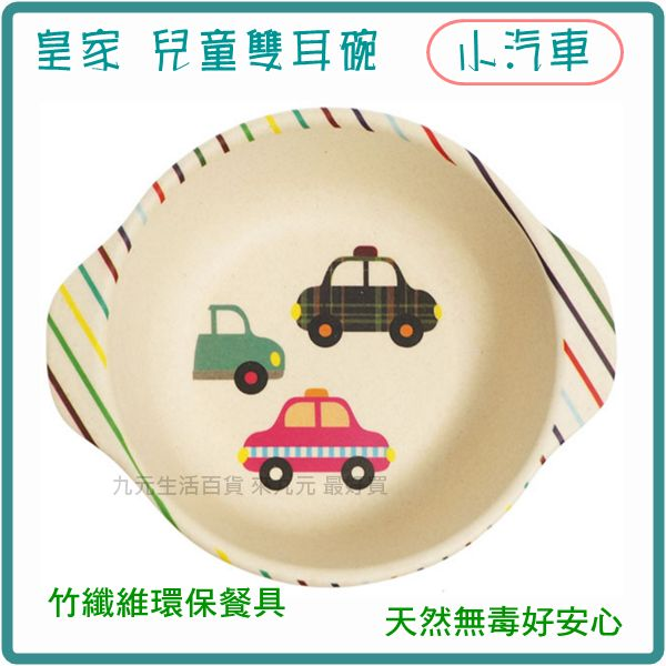 【九元生活百貨】皇家 兒童雙耳碗/小汽車 竹纖維餐具 環保餐具