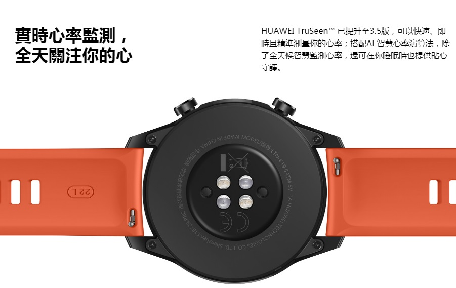 HUAWEI TruSeen™ 已提升至3.5版,可以快速、即時且精準測量你的心率;搭配AI 智慧心率演算法,除了全天候智慧監測心率,還可在你睡眠時也提供貼心守護。