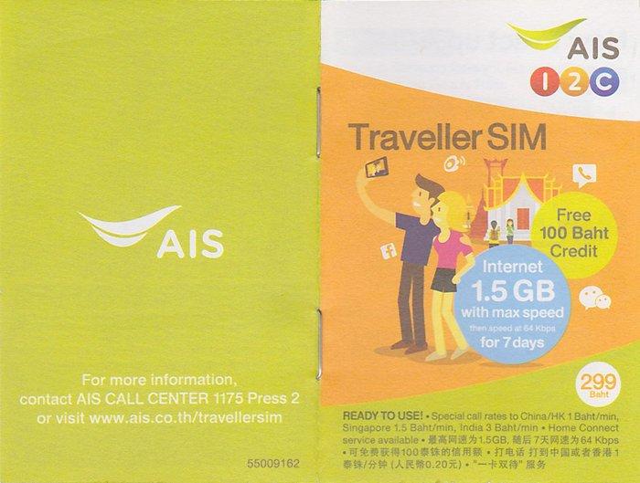 泰國 上網卡 電話卡 AIS Traveller SIM 4G / 3G 7天無限上網含100泰銖通話費 非DTAC