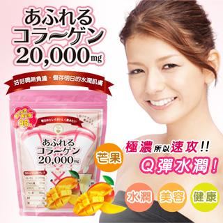 【日本皇后與公主】2萬毫克高單位低卡路里膠原蛋白粉