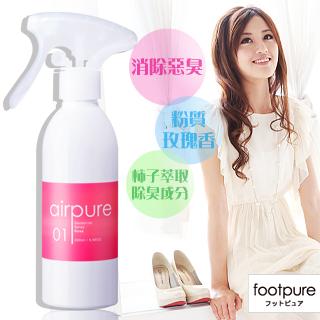 【airpure】魔法除臭香氛噴霧(粉質玫瑰)