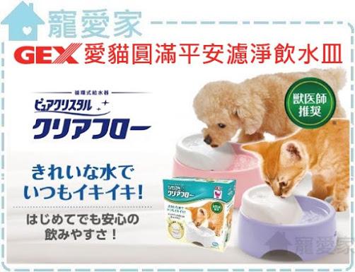☆寵愛家☆ GEX 愛貓圓滿平安濾淨飲水皿950ml,雙重喝法讓寵物第一次用淨水器喝水就上手 .