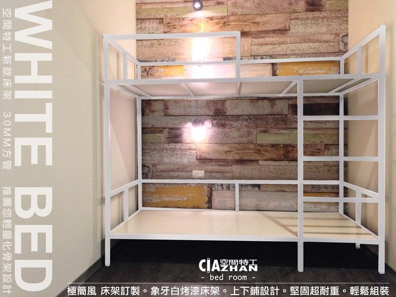 ?空間特工? 日式簡約風 床架3尺雙層單人床 30mm粗方鐵管&9mm白床板 象牙白床架 輕鬆組裝 上下舖