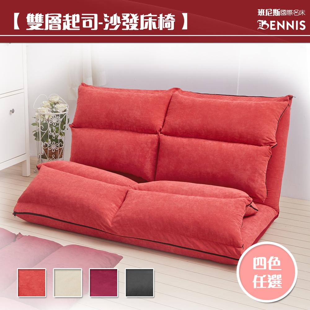 超大尺寸【雙層起司Cheese漢堡】〈雙人睡〉沙發床椅-原廠公司貨 ★班尼斯國際家具名床