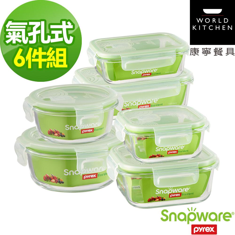 【美國康寧密扣Snapware】極致豐富耐熱玻璃保鮮盒6入組-F02