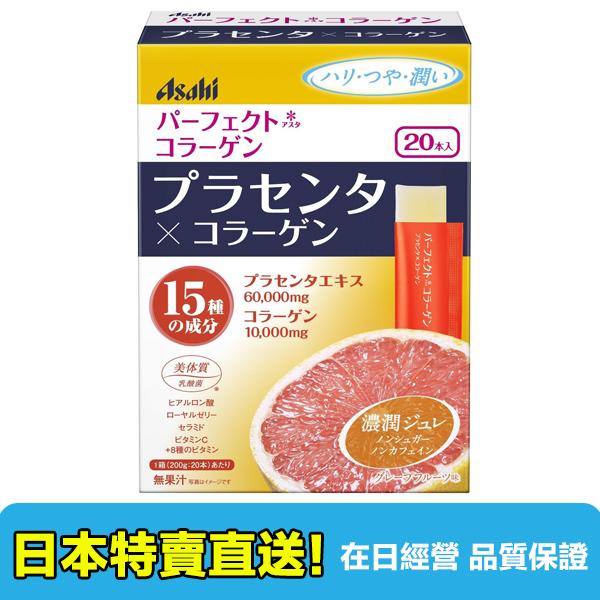 【海洋傳奇】【日本空運直送免運】日本朝日 Asahi 膠原蛋白/胎盤素果凍條-葡萄柚口味 20/5條