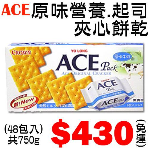 【輕食點心 好吃沒負擔】CROWN ACE原味營養/起司夾心餅乾 (4?8包入/包)共750克 ~(免運)
