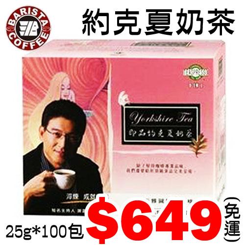 【香醇順口 奶香濃郁】Barista西雅圖?即品約克夏奶茶25g X100包,免運