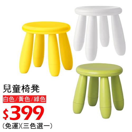 【兒童專用】MAMMUT兒童椅凳(黃/綠/白),三色任選 $399(免運)