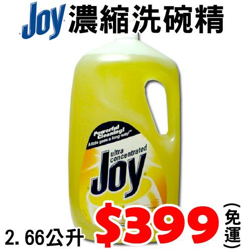 【碗盤亮晶晶】ULTRA JOY濃縮洗碗精2.?66公升,2入 $798~免運