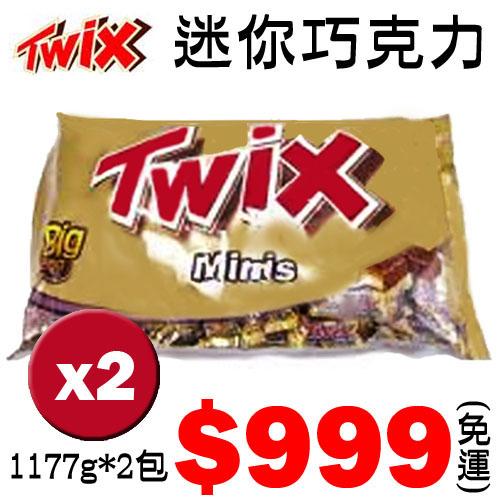 【美國進口 即時美食】TWIX MINIS 特趣迷你巧克力1177gX2包~免運