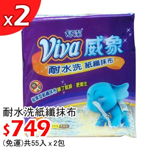 【貼身用品】舒潔 Viva 紙纖抹布耐水洗 (55條X2包)~免運