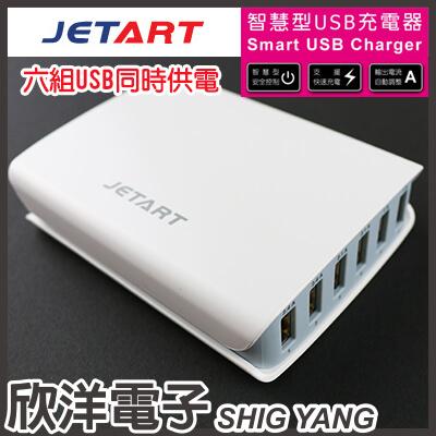 ※ 欣洋電子 ※ Jetart 捷藝 6埠10A大電流智慧型 USB 充電器 ( UCA6100 )