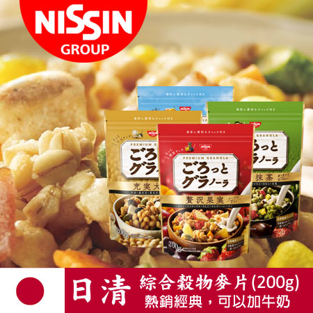 日本熱銷 Nissin日清 綜合穀物麥片 (小包裝) 200g 穀片 穀物 燕麥片 麥片【N101479】