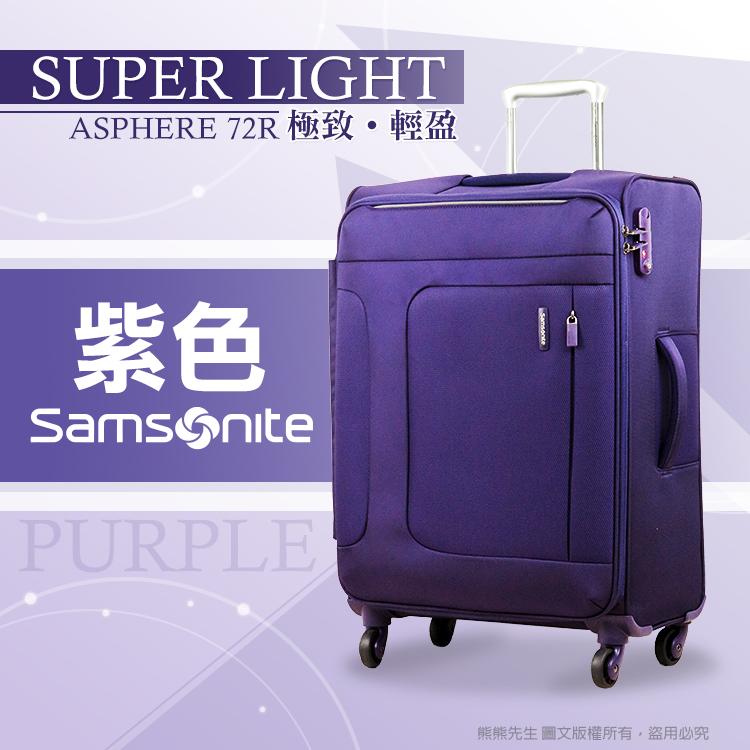 《熊熊先生》7折特殺!! 新秀麗 Samsonite 行李箱|旅行箱24吋拉桿箱商務箱超輕量72R
