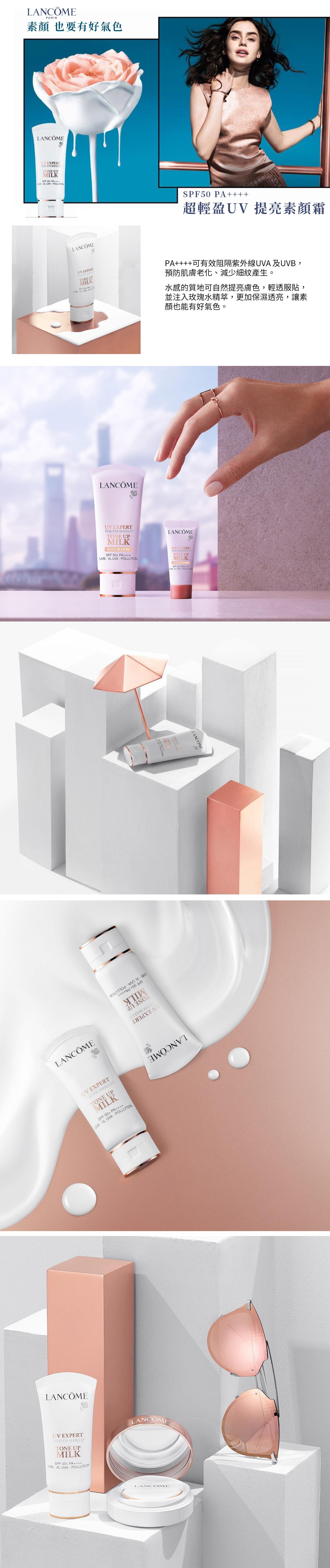 蘭蔻 Lancome 超輕盈UV 提亮素顏霜 SPF50+ PA++++ 30ml 公司貨 高防曬 清爽不黏膩