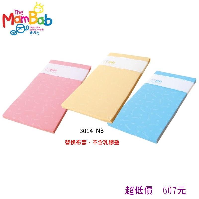 *美馨兒* Mam Bab夢貝比-好夢熊乳膠枕-日規加厚床墊(單布套)3色可選 607 元