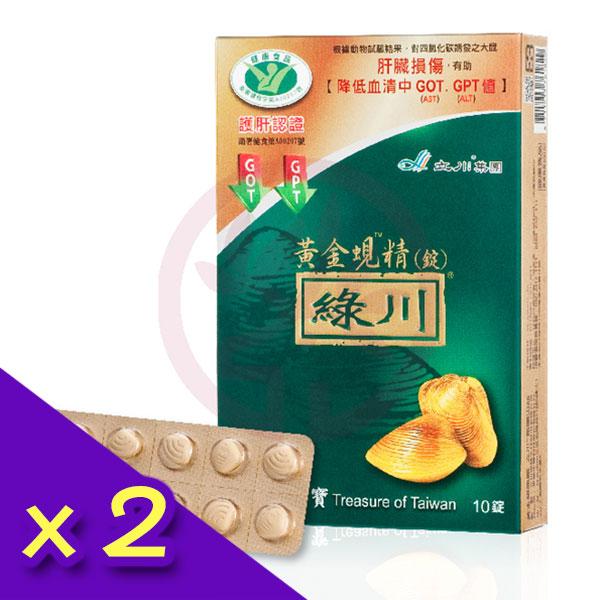 長榮生醫 綠川黃金蜆錠 (10錠/盒)x2